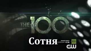 The 100 ( Сотня ) - 2 сезон 16 серия RUS SUB ( Промо )