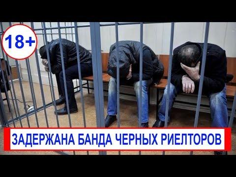 Разоблачена группа черных риелторов, которые убивали и топили владельцев квартир в Москве. 18+