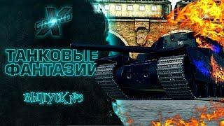 Танковые фантазии №3 от GrandX [World of Tanks]