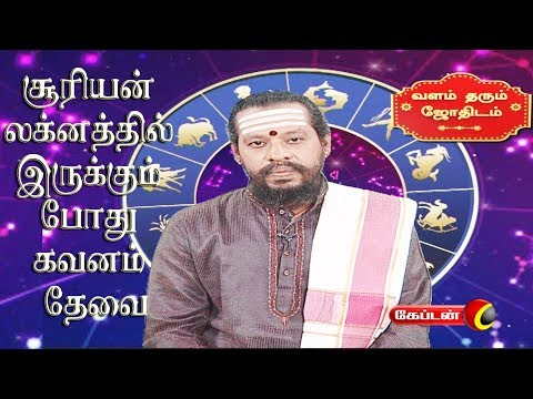 Tamil Astrology | Tamil Horoscope | வளம் தரும் ஜோதிடம் | கேப்டன் டிவி | #astrology #horoscope #CaptainTv   Like: https://www.facebook.com/CaptainTelevision/ Follow: https://twitter.com/captainnewstv Web:  http://www.captainmedia.in