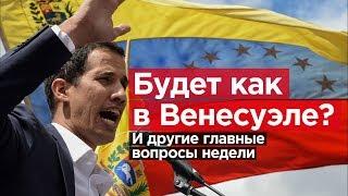 Венесуэла - сестра России. Профсоюз Навального. Премиальный скандал в Армении.