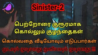 SINISTER-2|Voice over Tamizha|English to Tamil|tamil dubbed movie scenes|Hollywood movies in Tamil
