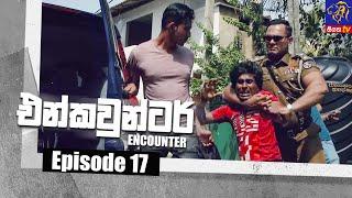 Encounter - එන්කවුන්ටර් | Episode 17 | 02 - 06 - 2021 | Siyatha TV Thumbnail