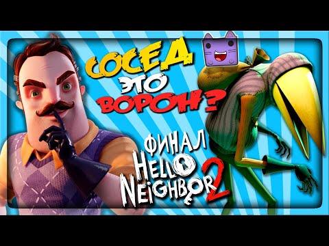 СОСЕД ЭТО ВОРОН? ПОЛНОЕ ПРОХОЖДЕНИЕ АЛЬФЫ 1 ПРИВЕТ СОСЕД 2 ▶️ Hello Neighbor 2 Alpha 1