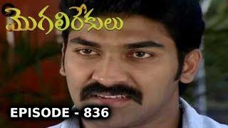 Episode 836 | 02-05-2019 | MogaliRekulu Telugu Daily Serial | Srikanth Entertainments | Loud Speaker