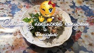 Рецепт Салата из пекинской капусты и тунцом с невероятной заправкой!🙀...👌