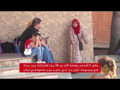 اشتباكات بمخيم عين الحلوة في لبنان