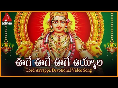 Ooge Ooge Ooge Uyyala Video Song | Sri Ayyappa Swamy Devotional Songs | Amulya Audios And Videos