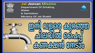 Jal Jeevan Mission Explained | Pipe Water Connection | Malayalam | Mr.Upakari