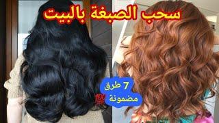 كيفية سحب صبغة ولميش من شعر وإسترجاع لونه طبيعي بالبيت إليكي7 طرق مضمونة💯 لن تحتاجي لصالون بعد ليوم