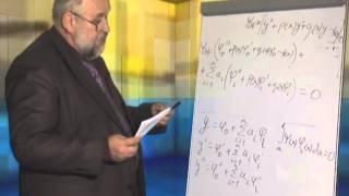 Лекция 24: Численные методы решения краевых задач