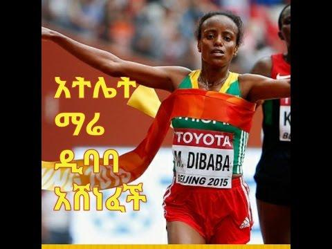 Ethiopia: Mare Dibaba wins Lisbon half marathon - 20 March 2017