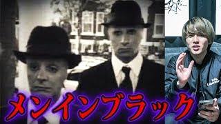日本でも目撃される誘拐組織!!【都市伝説】 thumbnail