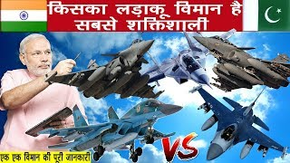 Indian Airforce vs Pak Airforce Current and Future Aircrafts 2019 | IAF vs PAF
