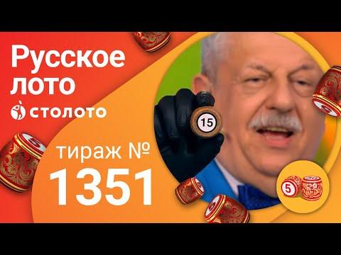 Русское лото 30.08.20 тираж №1351 от Столото