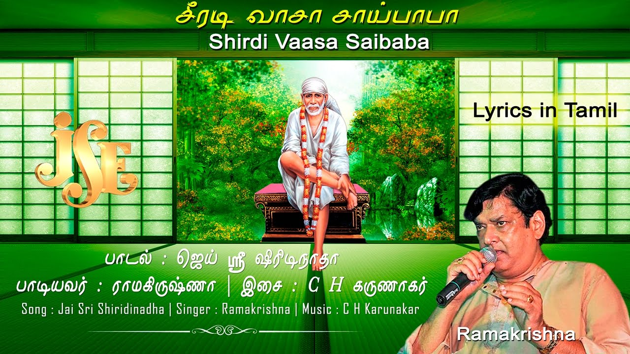 Megathoodham Song Lyrics Tamil & English Version