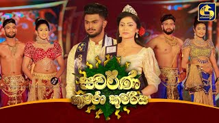 Swarna Avurudu Kumara Kumariya Grand Finale 2021