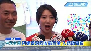 20190618中天新聞 新北愛心平台 媒合社會援助力量