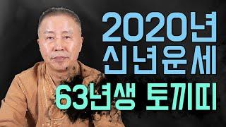 ◆ 2020년 토끼띠운세사주 ◆ 2020년 63년생 토끼띠 58세 운세사주 신점