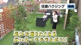 東京でマイホームをお探しの方は動画が豊富な住建ハウジングのホームペ...