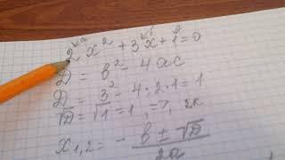 Квадратное уравнение.Алгебра 9 класс. А.Г.Мордкович.Повторение.