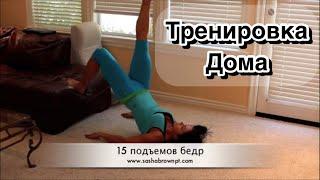 Тренировка дома с Сашей Браун