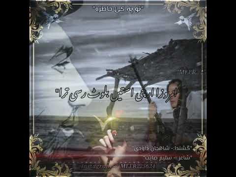 Balochi sad Shahjan