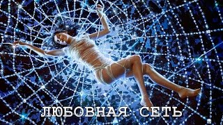Любовная сеть, 8  серия 2016 Русские сериалы