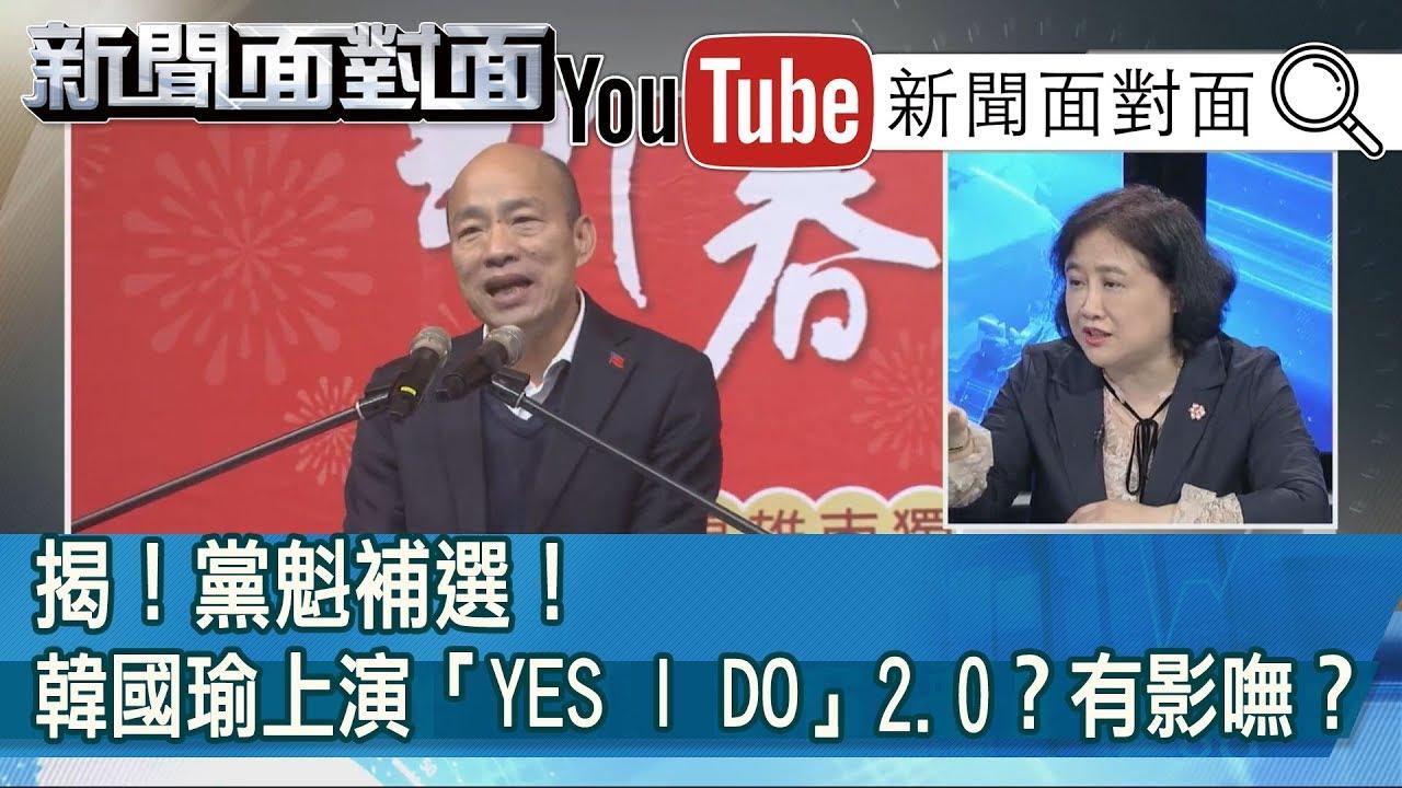 精彩片段》揭!黨魁補選!韓國瑜上演「YES I DO」2.0?有影嘸?【新聞面對面】200116 - YouTube