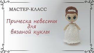 Прическа невесты для вязаной куклы крючком