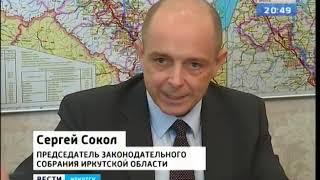 Выпуск «Вести Иркутск» 22.02.2019 2044