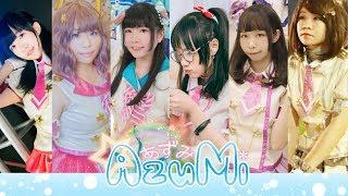 今天是對AzuMi的大家來說非常重要的日子大家還記得我們前幾天在倒數嗎?...