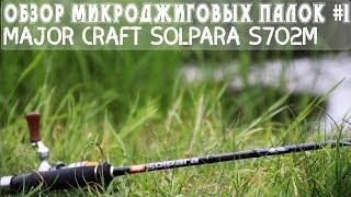 Обзор микроджиговых палок #1 Major Craft Solpara S702M