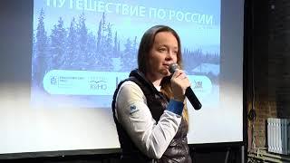 """Путешествие по России 2019: """"Страна медведей"""" в Доме кино"""