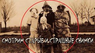 Страшные и загадочные фото из прошлого
