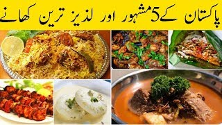 5 Most Famous Pakistani food Dishes   Pakistani recipes in urdu  The Best Videos