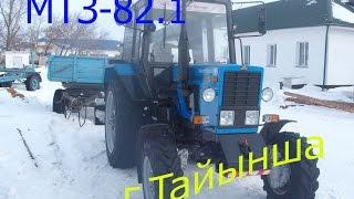 МТЗ-82.1г.Тайынша