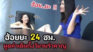 พูดแต่คำว่า ฮ้อยยะ 24 ชั่วโมง จนแฟนรำคาญ | MJ Special
