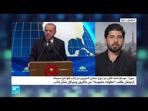 اتصالات وتصريحات لإردوغان بشأن إدلب السورية..ما آخرها؟  - نشر قبل 2 ساعة