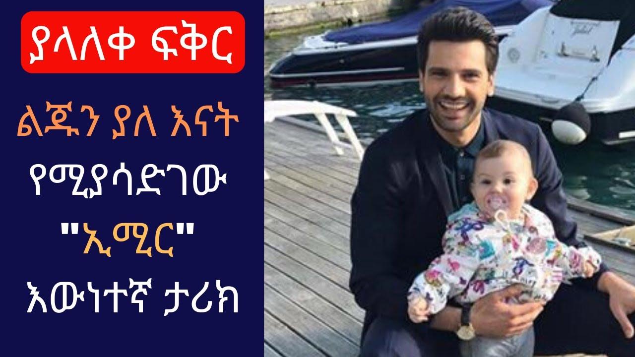 Kana tv: Yalaleke fikir 180: ያላለቀ ፍቅር 180: የኢሚር እውነተኛ ታሪክ! Kaan Urgancıoğlu bio.