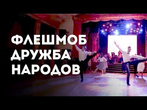 Флешмоб дружба народов Кавказа