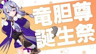 【 3D 】9901歳になった #わらわの誕生祭 【 竜胆尊 / にじさんじ 】