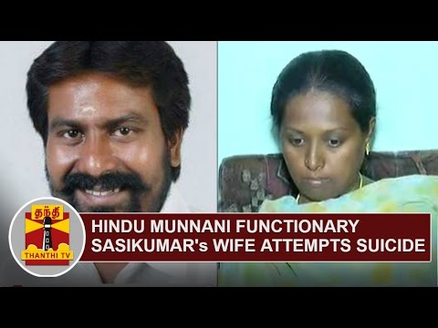 Hindu Munnani Functionary Sasikumar's Wife Yamuna attempts Suicide | Thanthi TV