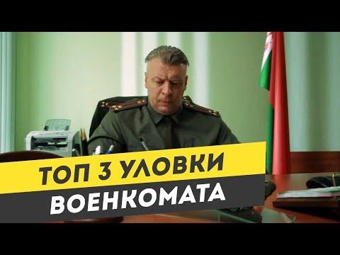 ТОП 3 уловки военкомата для призывников