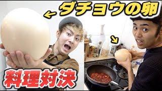 【超巨大】ダチョウの卵で料理対決!!ヤバいものが出来た…