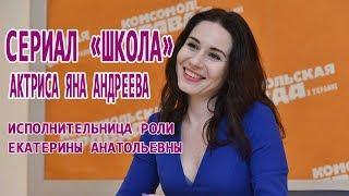 Актриса Яна Андреева: секреты съемок сериала «Школа»