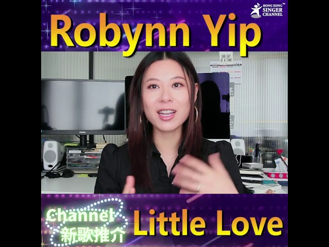 Robynn Yip|Little Love |Channel新歌推介⭐️⭐️💕💕