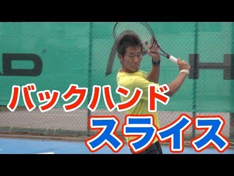 【基本】バックハンドスライスの打ち方【和田恵知のテニスレッスン】
