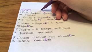 Задание №235. Русский язык 5 класс Ладыженская.