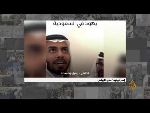 ???? إسرائيليون في الرياض.. فيديوهات متداولة لإسرائيليين في #السعودية  - نشر قبل 3 ساعة